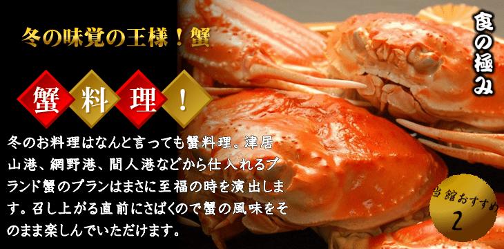 食の極み 蟹
