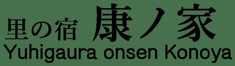 夕日ケ浦温泉 康ノ家  Yuhigaura Onsen Konoya