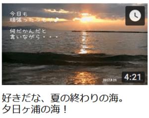 夏の終わりに海