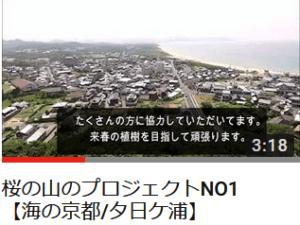 八ヶ山・桜プロジェクト